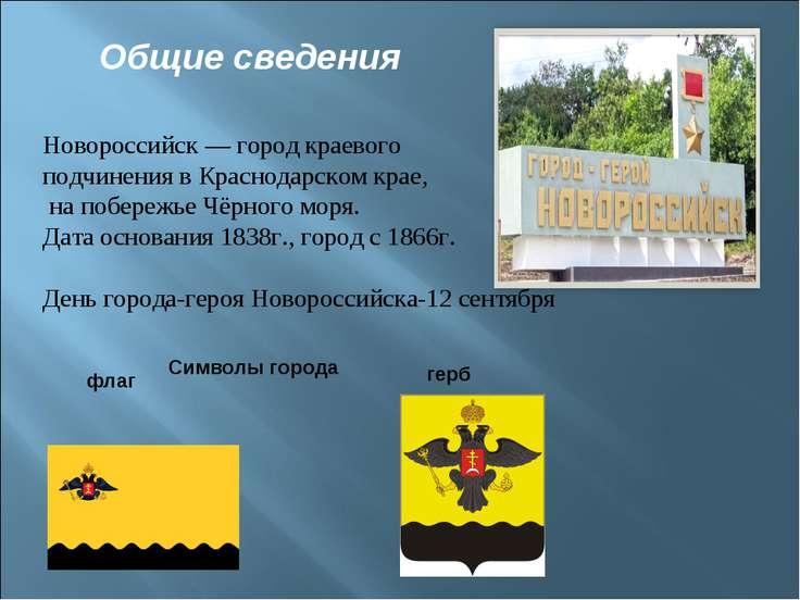 Новороссийск — город краевого подчинения в Краснодарском крае, на побережье Ч...