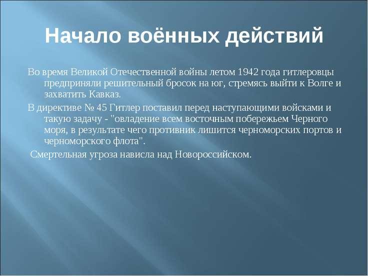Начало воённых действий Во время Великой Отечественной войны летом 1942 года ...