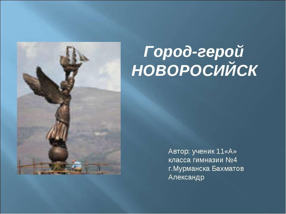 Автор: ученик 11«А» класса гимназии №4 г.Мурманска Бахматов Александр Город-г...