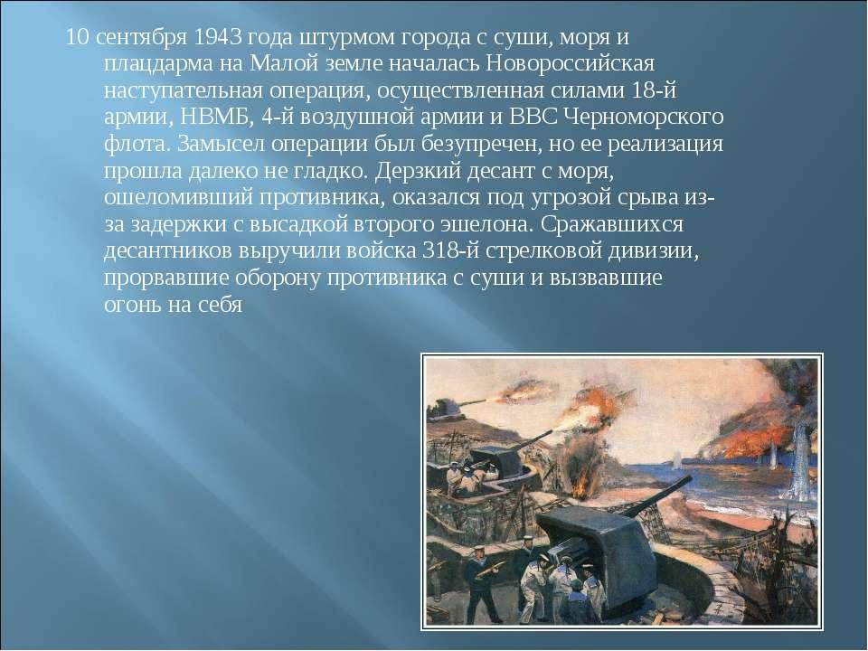 10 сентября 1943 года штурмом города с суши, моря и плацдарма на Малой земле ...