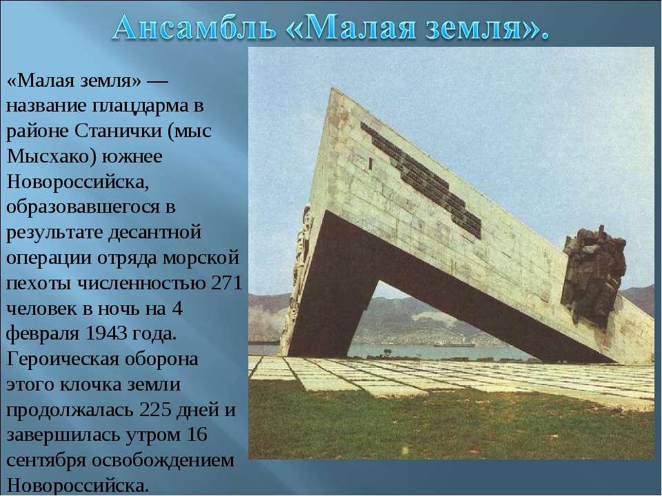 «Малая земля» — название плацдарма в районе Станички (мыс Мысхако) южнее Ново...