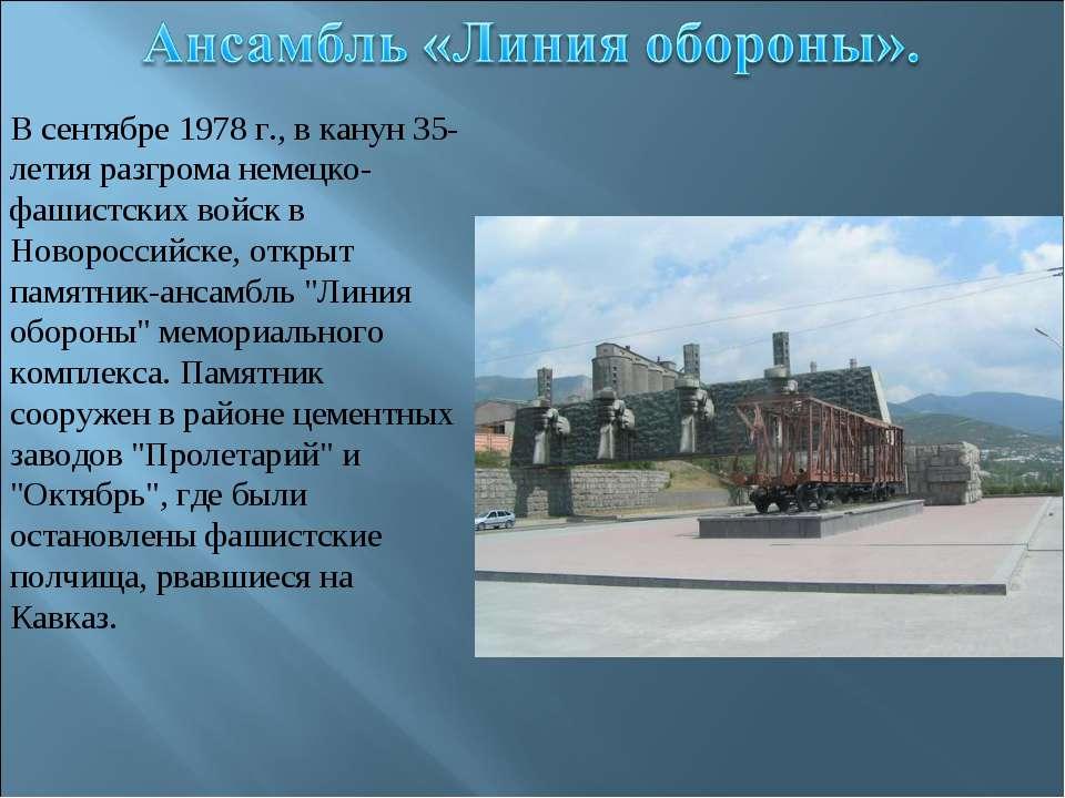 В сентябре 1978 г., в канун 35-летия разгрома немецко-фашистских войск в Ново...