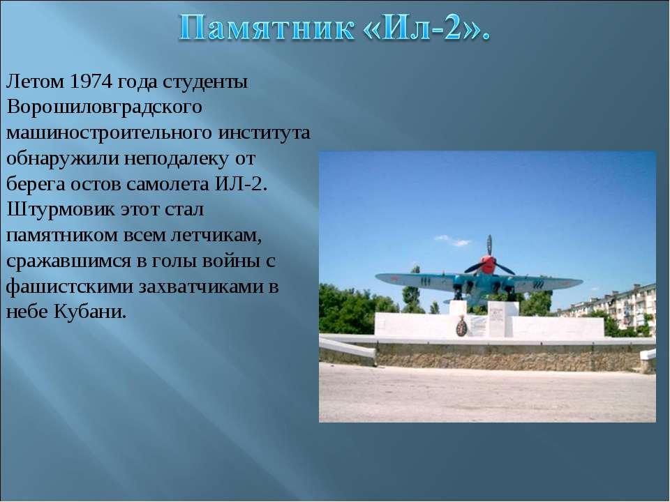 Летом 1974 года студенты Ворошиловградского машиностроительного института обн...