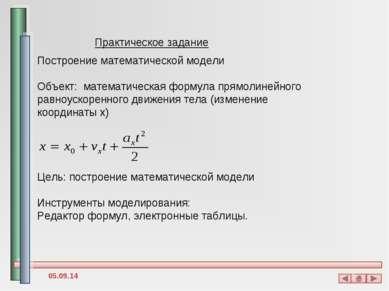 Практическое задание Построение математической модели Объект: математическая ...