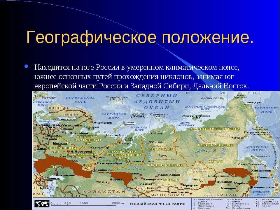 Географическое положение. Находится на юге России в умеренном климатическом п...