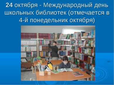 24 октября - Международный день школьных библиотек (отмечается в 4-й понедель...