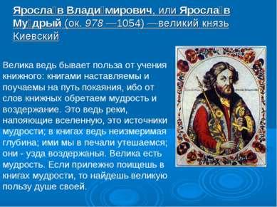Яросла в Влади мирович, или Яросла в Му дрый (ок. 978—1054)—великий князь К...