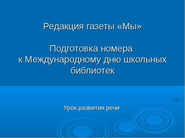 Редакция газеты «Мы» Подготовка номера к Международному дню школьных библиоте...