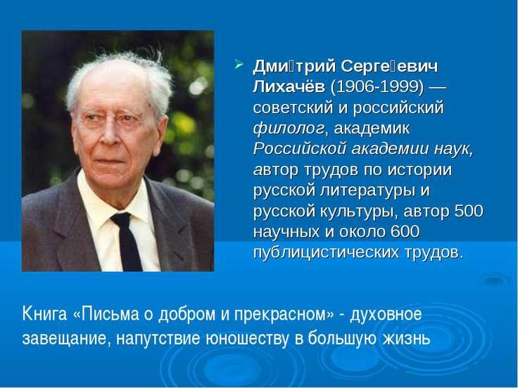 Дми трий Серге евич Лихачёв(1906-1999) — советский и российский филолог, ака...