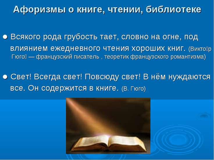 Афоризмы о книге, чтении, библиотеке ● Всякого рода грубость тает, словно на ...