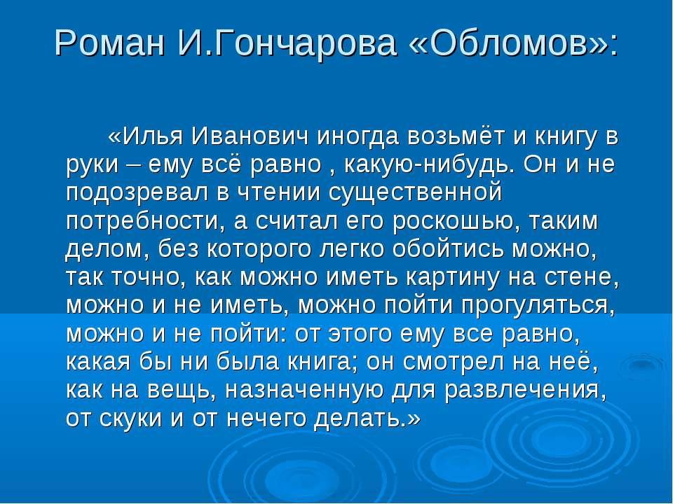 Роман И.Гончарова «Обломов»: «Илья Иванович иногда возьмёт и книгу в руки – е...