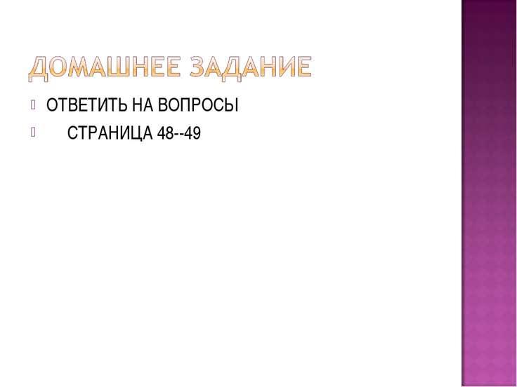 ОТВЕТИТЬ НА ВОПРОСЫ СТРАНИЦА 48--49