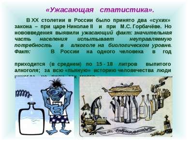 «Ужасающая статистика». В XX столетии в России было принято два «сухих» закон...