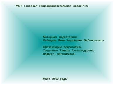 МОУ основная общеобразовательная школа № 6 Материал подготовила Лебедева Инна...