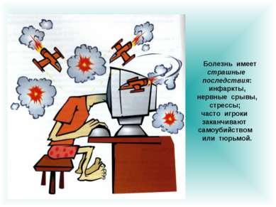 Болезнь имеет страшные последствия: инфаркты, нервные срывы, стрессы; часто и...