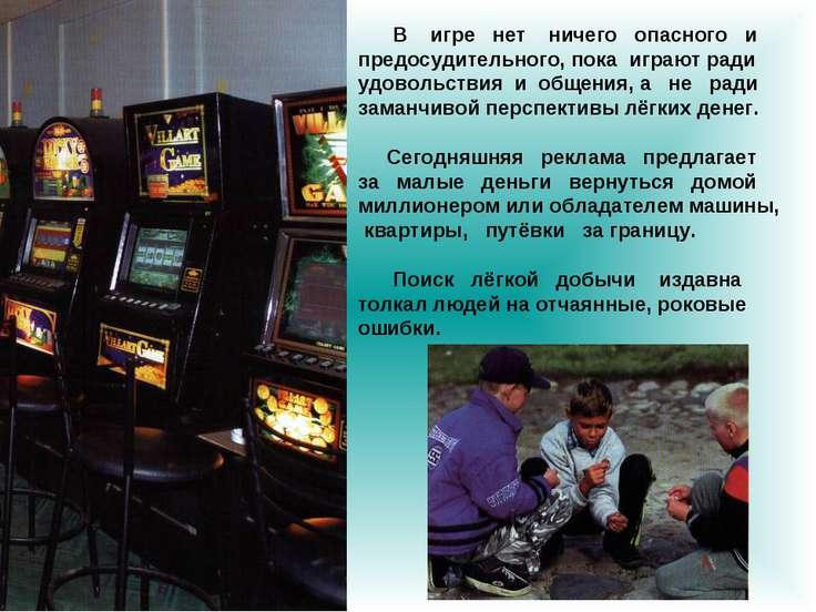 В игре нет ничего опасного и предосудительного, пока играют ради удовольствия...