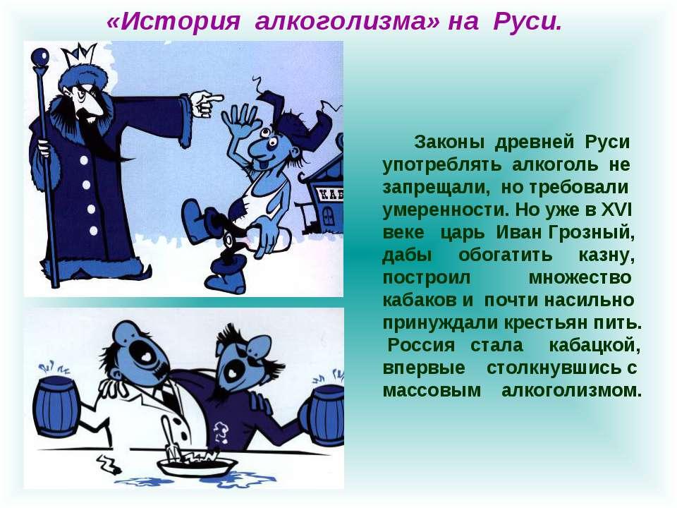«История алкоголизма» на Руси. Законы древней Руси употреблять алкоголь не за...
