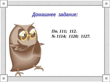 Домашнее задание: Пп. 111; 112. № 1114; 1120; 1127.