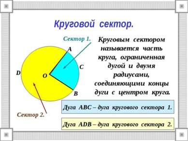 Круговой сектор. Круговым сектором называется часть круга, ограниченная дугой...