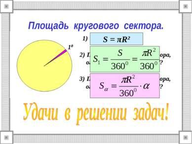 Площадь кругового сектора. 1) Площадь круга? S = πR2 10 Площадь кругового сек...