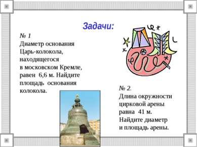 Задачи: № 1 Диаметр основания Царь-колокола, находящегося в московском Кремле...