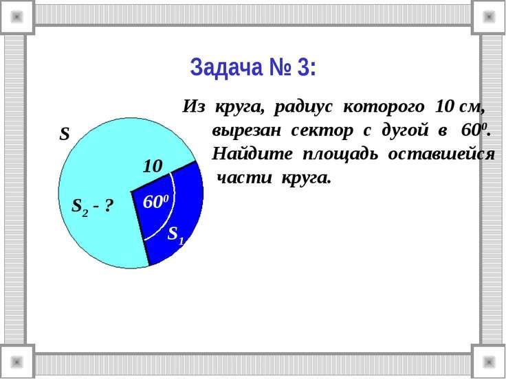 Задача № 3: 600 Из круга, радиус которого 10 см, вырезан сектор с дугой в 600...