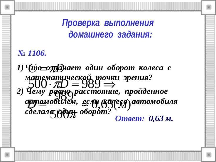 Проверка выполнения домашнего задания: № 1106. Что означает один оборот колес...
