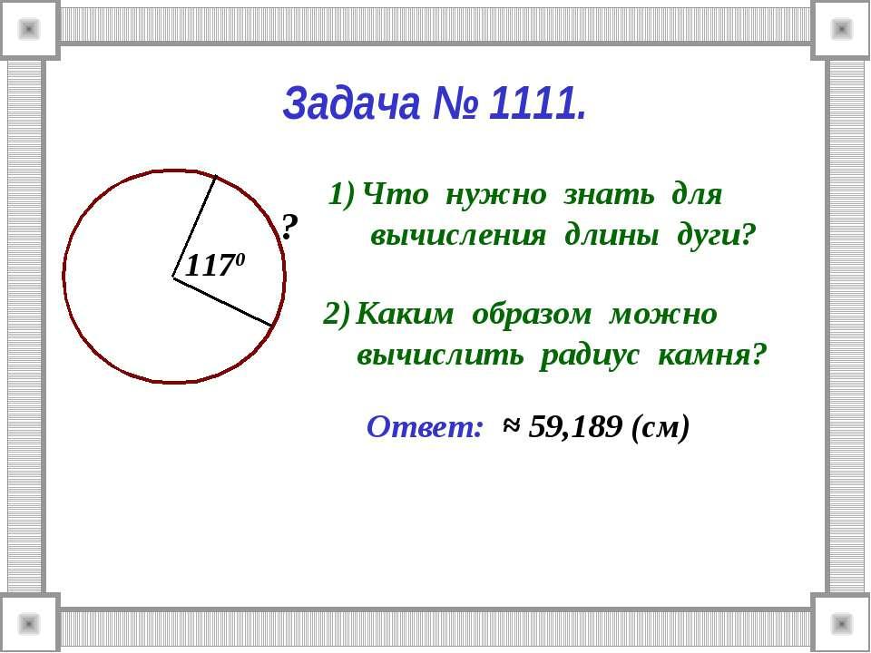 Задача № 1111. Что нужно знать для вычисления длины дуги? Каким образом можно...