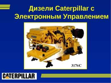 3176C Дизели Caterpillar с Электронным Управлением