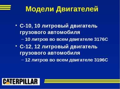 C-10, 10 литровый двигатель грузового автомобиля 10 литров во всем двигателе ...