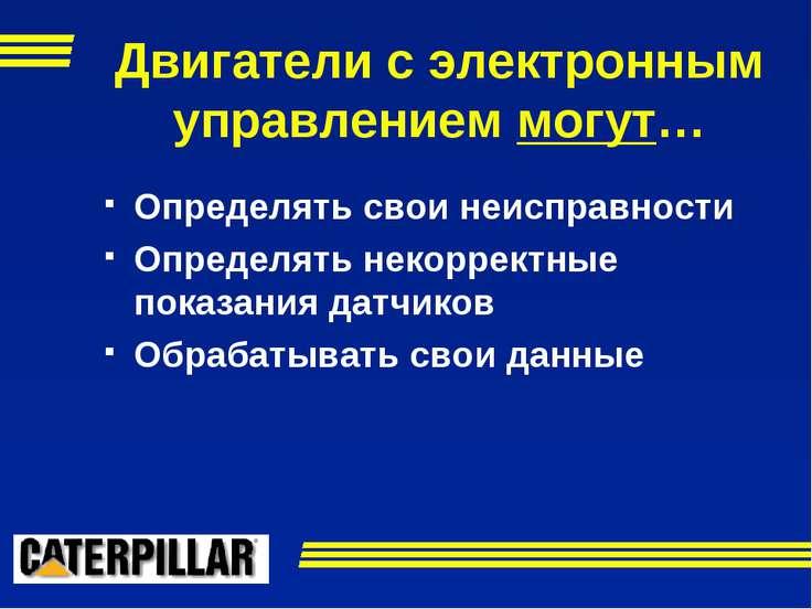 Определять свои неисправности Определять некорректные показания датчиков Обра...