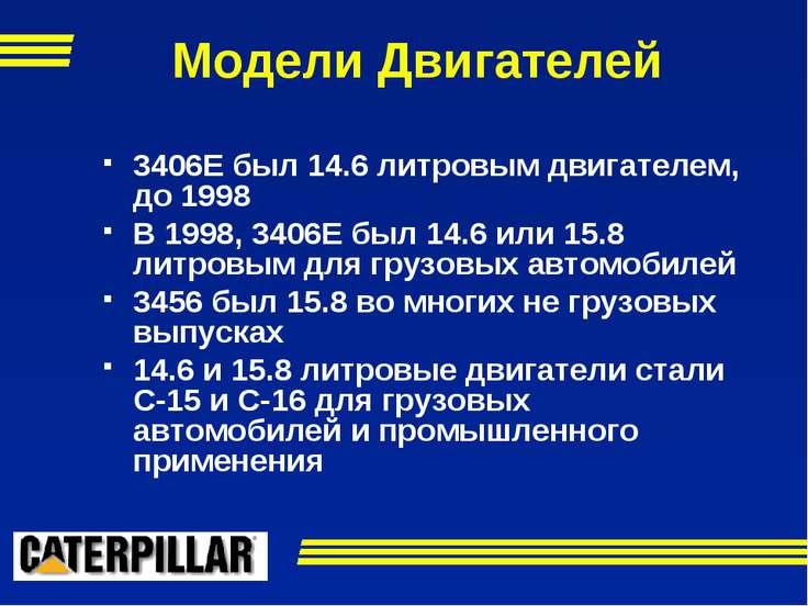 3406E был 14.6 литровым двигателем, до 1998 В 1998, 3406E был 14.6 или 15.8 л...
