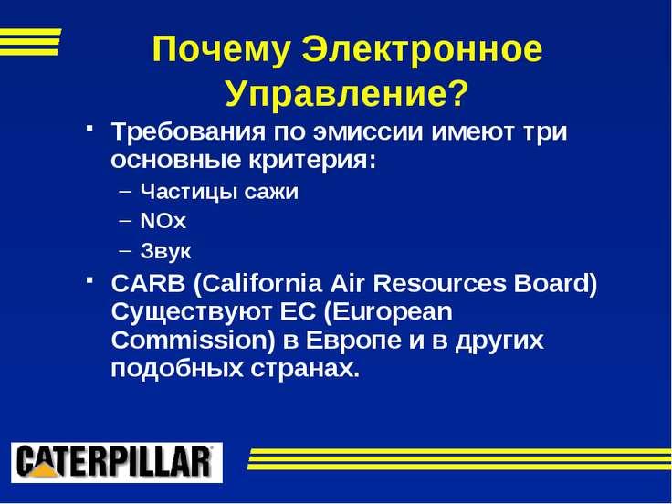 Требования по эмиссии имеют три основные критерия: Частицы сажи NOx Звук CARB...
