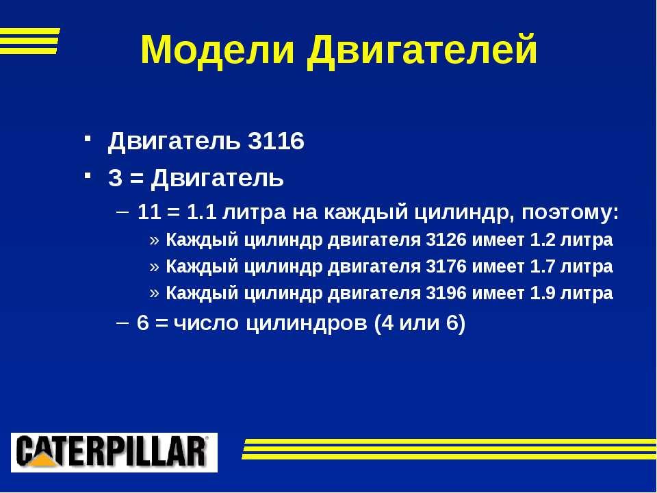 Двигатель 3116 3 = Двигатель 11 = 1.1 литра на каждый цилиндр, поэтому: Кажды...