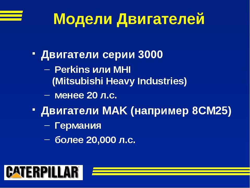 Двигатели серии 3000 Perkins или MHI (Mitsubishi Heavy Industries) менее 20 л...