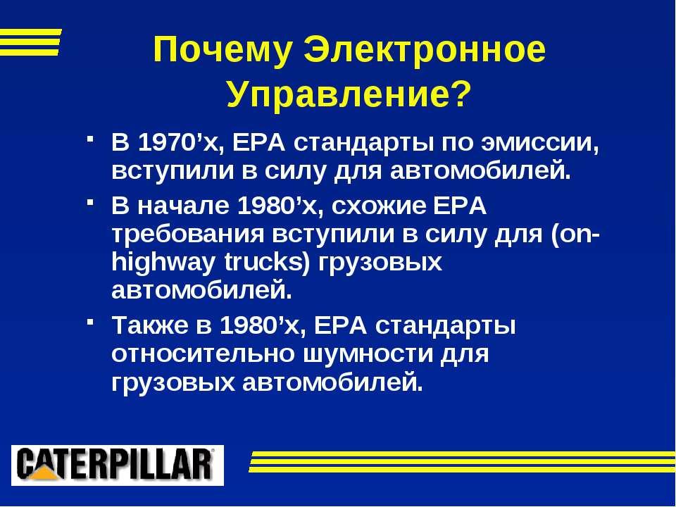 Почему Электронное Управление? В 1970'х, EPA стандарты по эмиссии, вступили в...