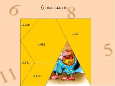 (12,841-9,431):10 4,961 3,474 0,341 2,428 1,22
