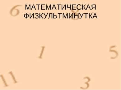 МАТЕМАТИЧЕСКАЯ ФИЗКУЛЬТМИНУТКА