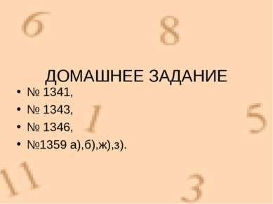 ДОМАШНЕЕ ЗАДАНИЕ № 1341, № 1343, № 1346, №1359 а),б),ж),з).