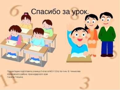 Спасибо за урок. Презентацию подготовила ученица 5 класса МОУ СОШ № 4 им. В. ...