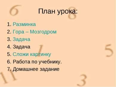 План урока: 1. Разминка 2. Гора – Мозгодром 3. Задача 4. Задача 5. Сложи карт...