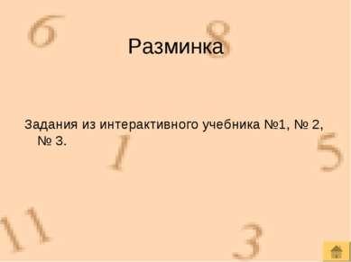 Разминка Задания из интерактивного учебника №1, № 2, № 3.