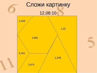 Сложи картинку 12,08:10 4,961 1,208 3,474 0,341 2,428 1,22