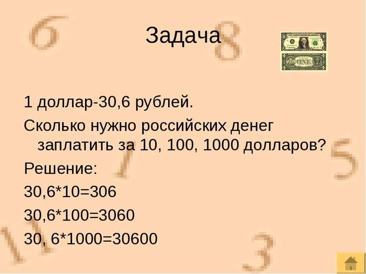 Задача 1 доллар-30,6 рублей. Сколько нужно российских денег заплатить за 10, ...