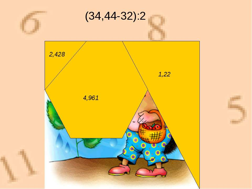 (34,44-32):2 4,961 2,428 1,22