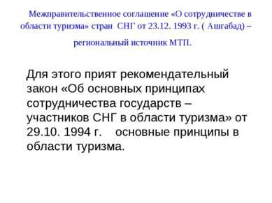 Межправительственное соглашение «О сотрудничестве в области туризма» стран СН...
