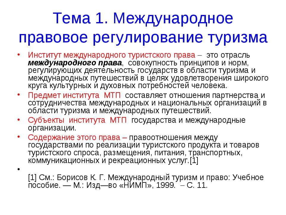 Тема 1. Международное правовое регулирование туризма Институт международного ...
