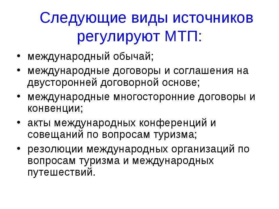 Следующие виды источников регулируют МТП: международный обычай; международные...
