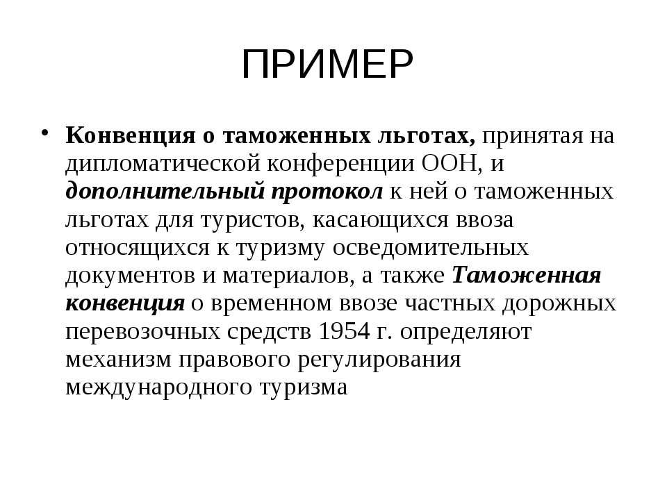 ПРИМЕР Конвенция о таможенных льготах, принятая на дипломатической конференци...