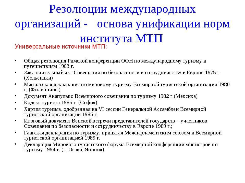 Резолюции международных организаций - основа унификации норм института МТП Ун...